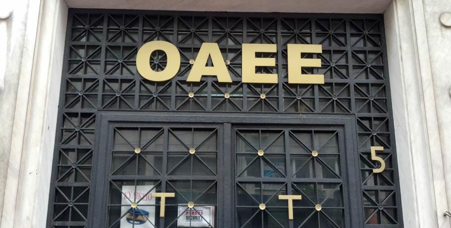 ΟΑΕΕ ΚΕΝΤΡΙΚΗ