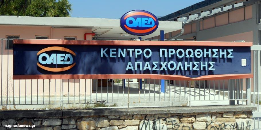 ΟΑΕΔ ΚΕΝΤΡΙΚΗ