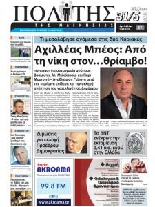 Η εφημερίδα που εξέδιδε ο συλληφθείς και εκθείαζε τον Αχιλλέα Μπέο. Το πρωτοσέλιδο του πρώτου φύλλου μετά την εκλογική νίκη του κ. Μπέου στις 31/5/14.