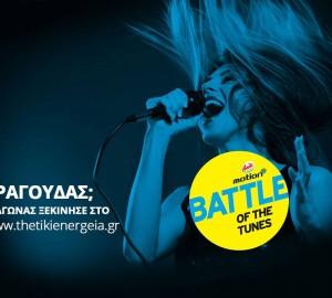 Amita Motion Battle of the tunes
