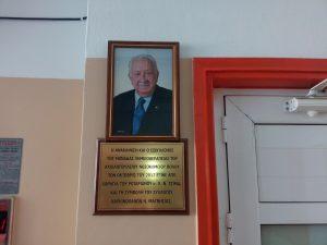 Η τιμητική πινακίδα που έχει αναρτηθεί με αφορμή προηγούμενη δωρεά του κ. Τσιμά για την ανακαίνιση της Μονάδας Χημειοθεραπείας του Νοσοκομείου Βόλου.