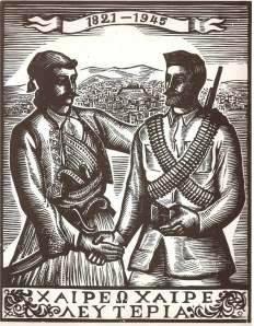 """Από το λεύκωμα «Για τη Χιλιάκριβη την Λευτεριά """". Στο χαρακτικό «Χαίρε, ω χαίρε Λευτεριά» απεικονίζεται ο ήρωας πολεμιστής του 1821 και ο αγωνιστής της Εθνικής Αντίστασης. Χέρι - χέρι βρίσκονται ενωμένοι στον νέο αγώνα."""