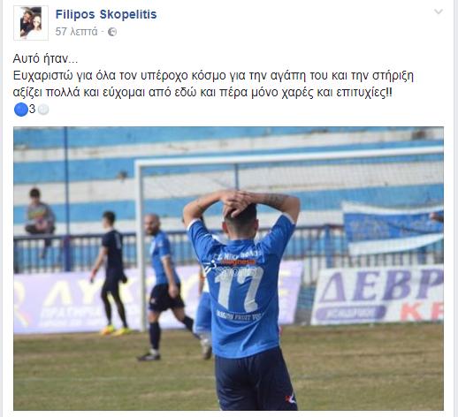 1skope_fb