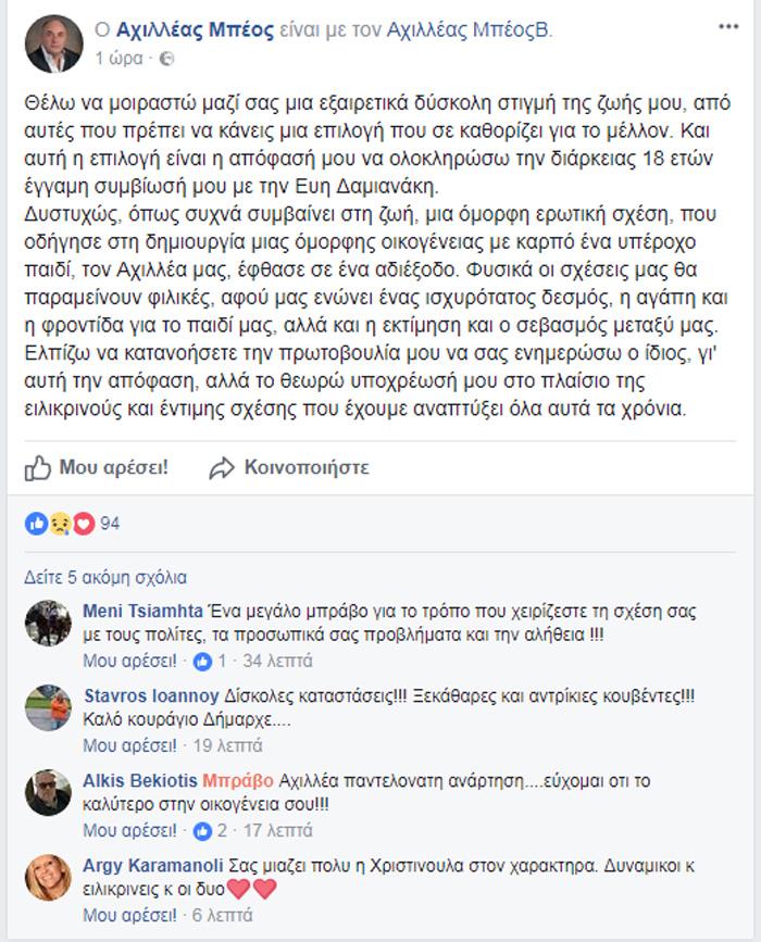 mpeos facebook