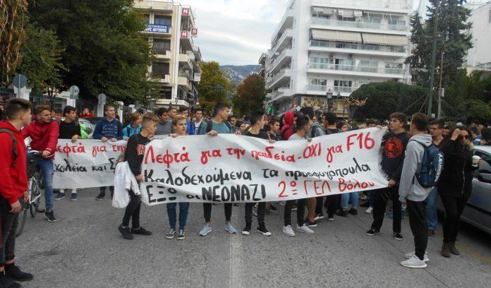 Ογκώδης πορεία διαμαρτυρίας των μαθητών στο Βόλο - Υπό κατάληψη 22 σχολεία στη Μαγνησία