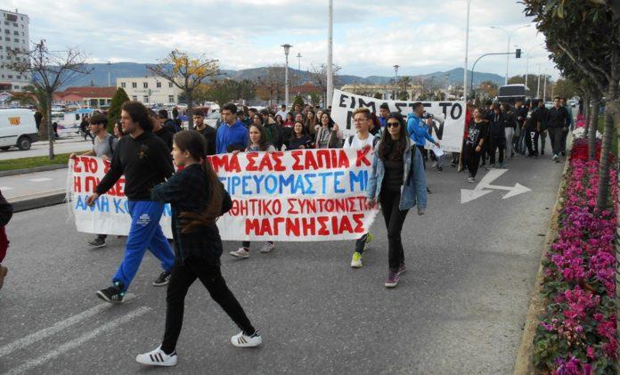 Στους δρόμους του Βόλου διαμαρτυρήθηκαν οι μαθητές για τα προβλήματα των σχολείων