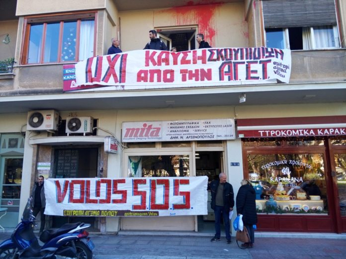 Κατάληψη το μεσημέρι στα γραφεία του ΣΥΡΙΖΑ στο Βόλο για την καύση των σκουπιδιών