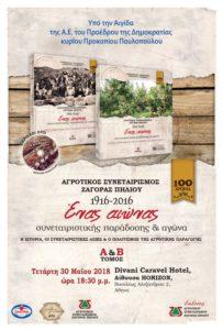 Παρουσιάζεται στην Αθήνα ο Αγροτικός Συνεταιρισμός Ζαγοράς Πηλίου