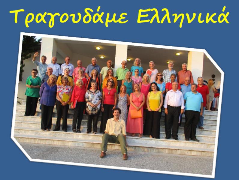 2582dd7a4b4 Τραγουδάμε Ελληνικά» - Magnesia News