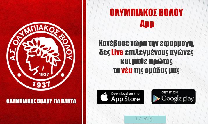 Συμπαίκτη app Android