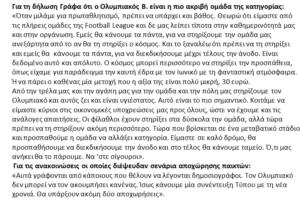 """Τσιμπανάκος: """"Ναι, ο Ολυμπιακός Βόλου είναι έτοιμος για την άνοδο"""""""