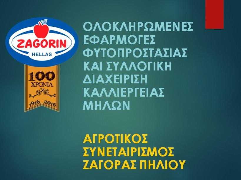ZAGORIN: Έπαινος για τις τεχνολογίες φυτοπροστασίας  στα πλαίσια της διοργάνωσης «1st Agritech Challenge Awards '19»