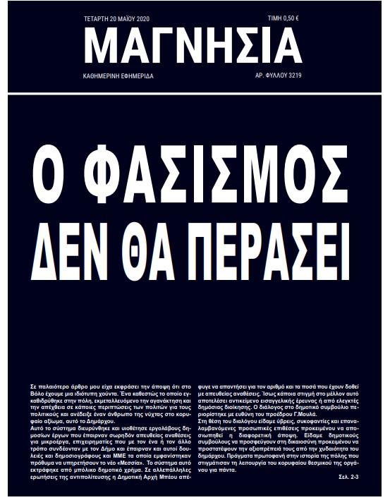 Κλείνουν την εφημερίδα «Μαγνησία» που ασκεί κριτική στον Αχιλλέα Μπέο