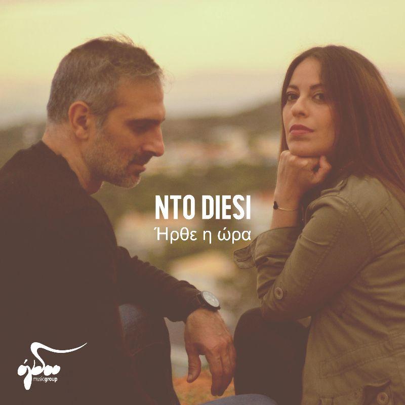 Ήρθε η ώρα» με τους «Nto Diesi» στο «Ράδιο Ένα» - Magnesia News